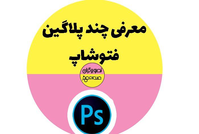Photo of معرفی پلاگین های محبوب برای فتوشاپ