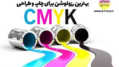 تصویر بهترین رزولوشن برای چاپ و طراحی