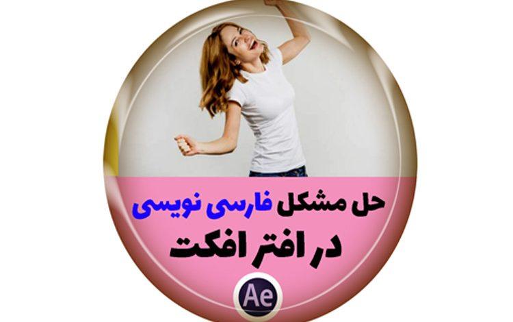 راه حل فارسی نویسی در افتر افکت