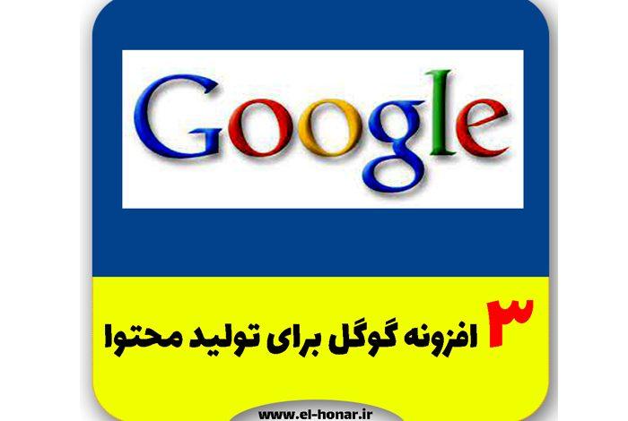 ۳ افزونه گوگل جهت تولید محتوا